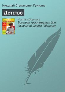 Обложка книги  - Детство
