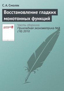 Обложка книги  - Восстановление гладких монотонных функций