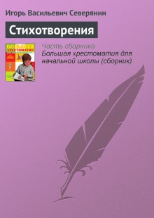 Обложка книги  - Стихотворения