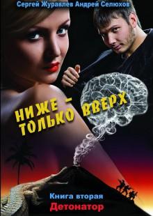 Обложка книги  - Детонатор