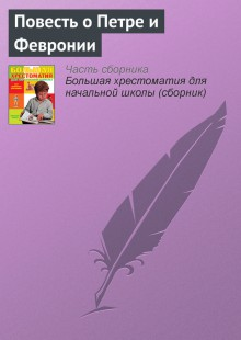 Обложка книги  - Повесть о Петре и Февронии