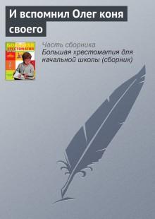 Обложка книги  - И вспомнил Олег коня своего