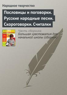 Обложка книги  - Пословицы и поговорки. Русские народные песни. Скороговорки. Считалки