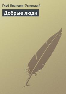Обложка книги  - Добрые люди