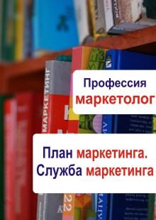 Обложка книги  - План маркетинга. Служба маркетинга
