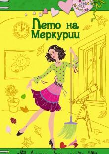 Обложка книги  - Лето на Меркурии