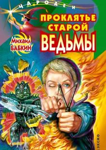 Обложка книги  - Проклятье старой ведьмы