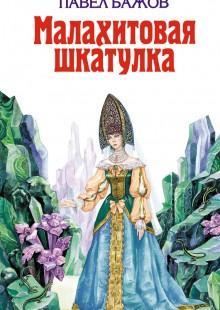 Обложка книги  - Малахитовая шкатулка (сборник)