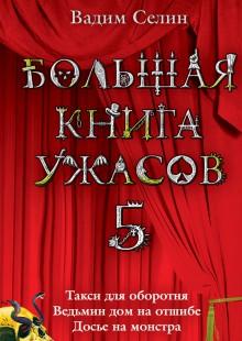 Обложка книги  - Большая книга ужасов – 5 (сборник)