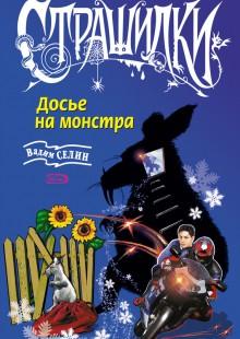 Обложка книги  - Досье на монстра