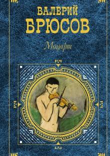 Обложка книги  - Моцарт (сборник)