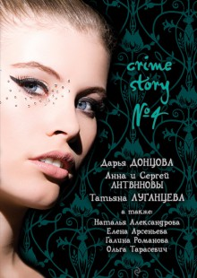 Обложка книги  - Crime story № 4 (сборник)