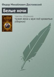 Обложка книги  - Белые ночи