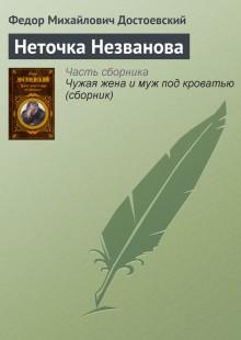 Обложка книги  - Неточка Незванова