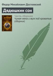 Обложка книги  - Дядюшкин сон