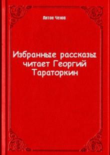 Обложка книги  - Избранные рассказы читает Георгий Тараторкин