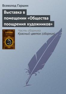 Обложка книги  - Выставка в помещении «Общества поощрения художников»