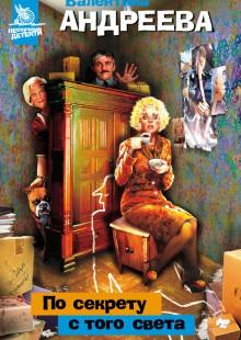 Обложка книги  - По секрету с того света