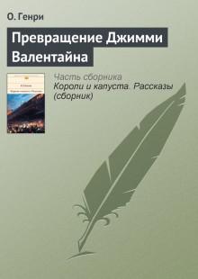 Обложка книги  - Превращение Джимми Валентайна