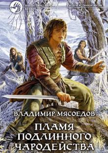 Обложка книги  - Пламя подлинного чародейства