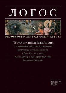 Обложка книги  - Журнал «Логос» №3/2011