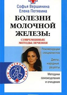 Обложка книги  - Болезни молочной железы. Современные методы лечения