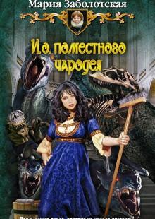 Обложка книги  - И.о. поместного чародея