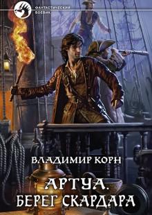 Обложка книги  - Берег Скардара