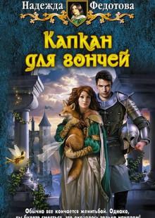 Обложка книги  - Капкан для Гончей