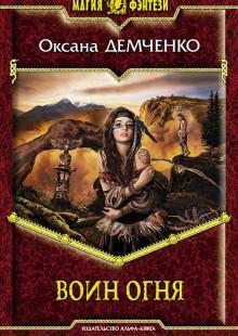 Обложка книги  - Воин огня