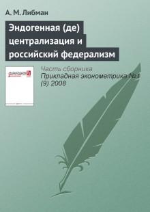 Обложка книги  - Эндогенная (де)централизация и российский федерализм