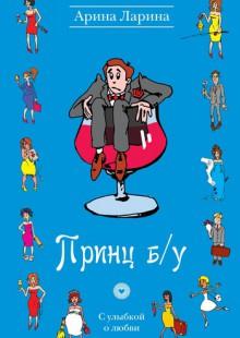 Обложка книги  - Принц б/у