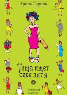 Обложка книги  - Теща ищет себе зятя