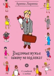 Обложка книги  - Выданные мужья обмену не подлежат