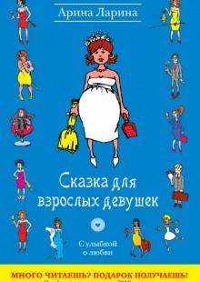 Обложка книги  - Сказка для взрослых девушек
