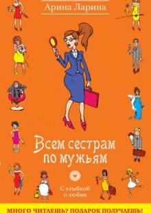 Обложка книги  - Всем сестрам по мужьям