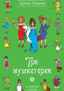 Обложка книги  - Три мушкетерки