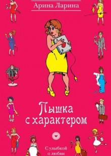Обложка книги  - Пышка с характером