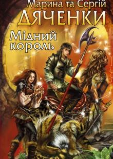 Обложка книги  - Мідний король