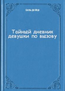 Обложка книги  - Тайный дневник девушки по вызову