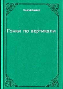 Обложка книги  - Гонки по вертикали