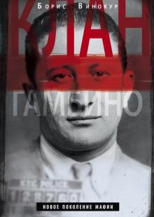 Обложка книги  - Клан Гамбино. Новое поколение мафии
