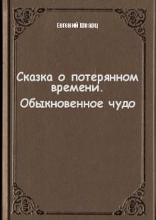 Обложка книги  - Сказка о потерянном времени. Обыкновенное чудо