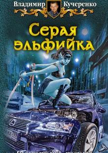Обложка книги  - Серая эльфийка