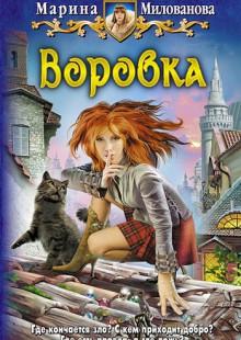 Обложка книги  - Воровка