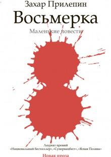 Обложка книги  - Восьмерка (сборник)