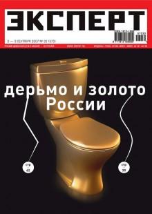 Обложка книги  - Эксперт №32/2007
