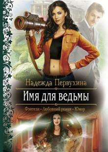 Обложка книги  - Имя для ведьмы