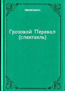 Обложка книги  - Грозовой Перевал (спектакль)