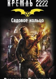 Обложка книги  - Кремль 2222. Садовое кольцо